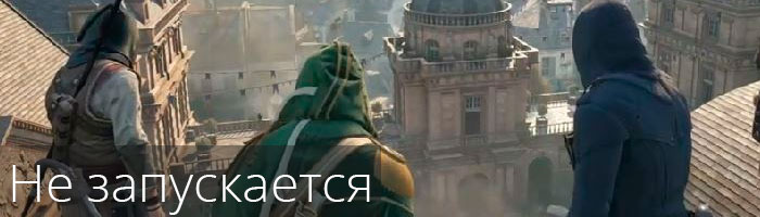 ac-unity-does-not-launch