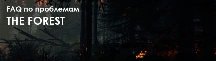 the-forest-faq-problems