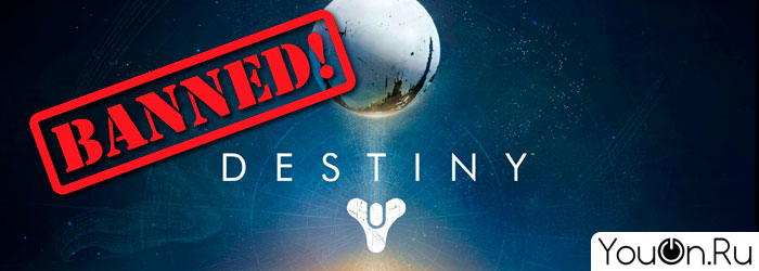 destiny-bans-players
