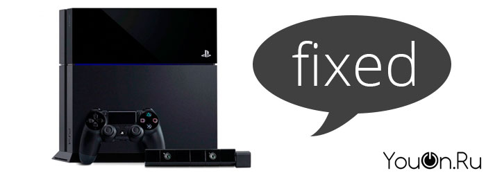 ps4-fixing-software
